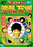 原口あきまさの波乱万場 ~Life of Comedians~ [DVD]