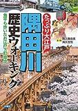 たっぷり大江戸隅田川歴史ウォーキング—鬼平も歩いたお江戸下町散歩