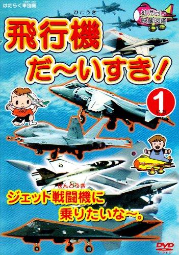 はたらく車別冊 飛行機 だ~いすき! 1 ジェット戦闘機に乗りたいな