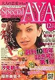 Special AYA (スペシャルアヤ) 2008年 12月号 [雑誌]