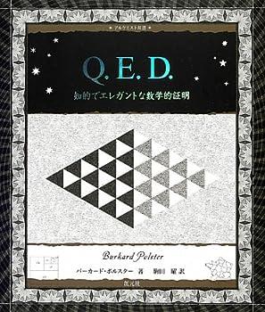 Q.E.D.: 知的でエレガントな数学的証明 (アルケミスト双書)