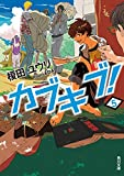 カブキブ! 5<カブキブ!> (角川文庫)