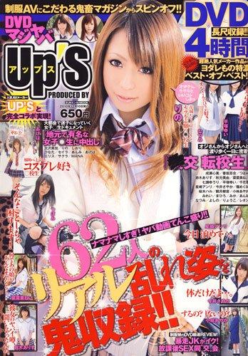 DVDマジヤバUP'S (SUNエンタメMOOK)