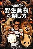 アンタッチャブル柴田の野生動物の倒し方