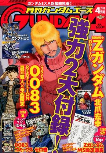 GUNDAM A (ガンダムエース) 2014年 04月号 [雑誌]