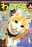 ねこだま 2007年 08月号 [雑誌]   (あおば出版)