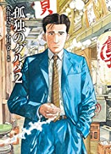 第5期ドラマが秋放送の「孤独のグルメ」最新刊が9月発売