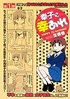 幸子に幸あれ(1) (ヤングマガジンコミックス)