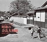 昭和の奈良大和路 入江泰吉の原風景 昭和20~30年代