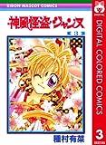 神風怪盗ジャンヌ カラー版 3 (りぼんマスコットコミックスDIGITAL)