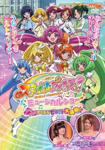 スマイルプリキュア! ミュージカルショー ~ドキドキ! がくえん七ふしぎ大騒動! ! ~ [DVD]