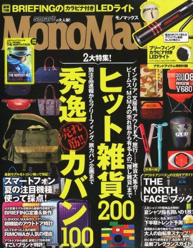 Mono Max (モノ・マックス) 2011年 08月号 [雑誌]