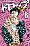 ドロップOG 6 (少年チャンピオン・コミックス)