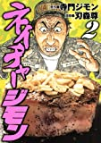 ネイチャージモン 2 (2) (ヤングマガジンコミックス)