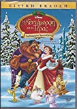 Beauty and the Beast: The Enchanted Christmas (Special Edition) Disney DVD Region 2 PAL 67 Min - Animation | Family | Fantasy Stars: Paige O'hara, Robby Benson, Jerry Orbach (Voices) Laguages English, Greek Subtitles English, Greek