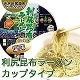 北海道利尻昆布ラーメン カップ麺タイプ 6個/TV放映で大人気