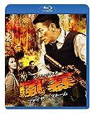 風暴 ファイヤー・ストーム スペシャル・エディション [Blu-ray]