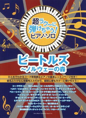 超ラク〜に弾けちゃう!ピアノ・ソロ ビートルズ〜ノルウェーの森