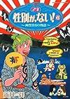 性別が、ない!(6) (ぶんか社コミックス)