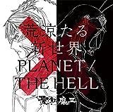 荒涼たる新世界 / PLANET / THE HELL(期間生産限定盤) (デジタルミュージックキャンペーン対象商品: 200円クーポン)