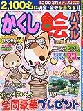 かくし絵パズル Vol.6 2012年 10月号 [雑誌]