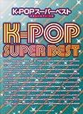 やさしいピアノ・ソロ K-POPスーパーベスト