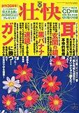 壮快 2010年 10月号 [雑誌]