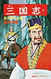 三国志 (58) (希望コミックス (177))