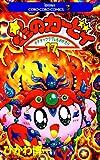 星のカービィ―デデデでプププなものがたり (17) (てんとう虫コミックス)