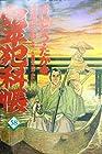 コミック 鬼平犯科帳 第58巻 2003年12月16日発売