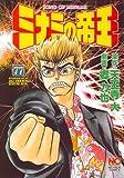 ミナミの帝王 77 (ニチブンコミックス)