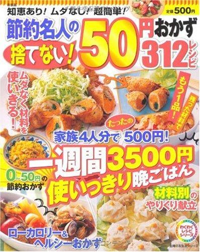新装版 節約名人の捨てない!50円おかず312レシピ―知恵あり!ムダなし!超簡単!