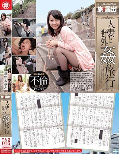 人妻と野外姦旅行 岩佐あゆみ [DVD]