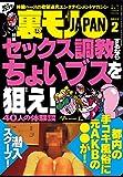 裏モノJAPAN 2015年2月 特集 セックス調教するならちょいブスを狙え! (鉄人社)