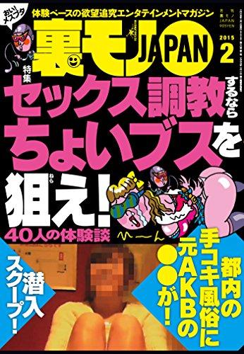 裏モノJAPAN 2015年2月号 特集★セ○クス調教するならちょいブスを狙え! (鉄人社) [Kindle版]