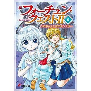 新フォーチュン・クエストII (6) シロちゃんと古のモンスター (電撃文庫)