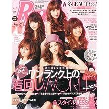 Ray (レイ) 2012年 01月号 [雑誌]