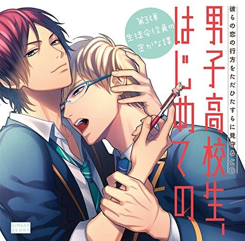 彼らの恋の行方をただひたすらに見守るCD「男子高校生、はじめての」 (第3弾 生徒会役員の密かな謀)