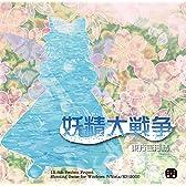 妖精大戦争 ~ 東方三月精