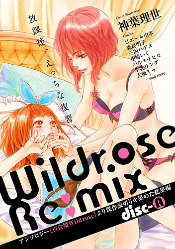 Wildrose Re:mix disc-A