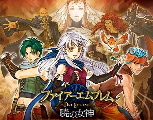 ファイアーエムブレム暁の女神 オリジナルサウンドトラック