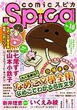 comicスピカ No.18(特製しおり付)