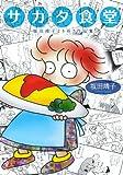 坂田靖子よりぬき作品集 / 坂田靖子 のシリーズ情報を見る