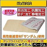 ITOMASA/イトマサ 防音絨毯 UP&DP/ベージュ アップライトピアノ/電子ピアノ/デジタルピアノ用