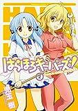 はらほろキーパーズ! (2) (カドカワコミックス・エース)