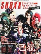 SHOXX POSTER MAGAZINE (ショックス ポスターマガジン) 2013年 07月号 [雑誌]()