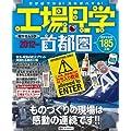 工場見学 首都圏2012