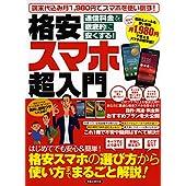 格安スマホ超入門 (洋泉社MOOK)