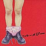 ブッチーメリー The ピーズ1989-1997 SELECTION SIDE B