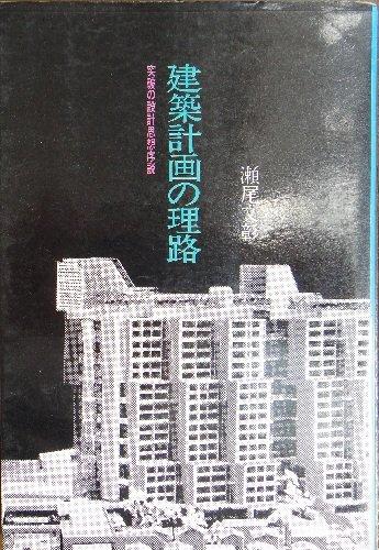 建築計画の理路―突破の設計思想序説 (1973年)